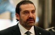 الحريري: لن نقبل بمواقف حزب الله التي تمس أشقائنا العرب