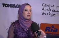 سويسرا: محجوبة شكري ابنة سيدي سليمان تتألق بتنظيم أسبوع جنيف العربي