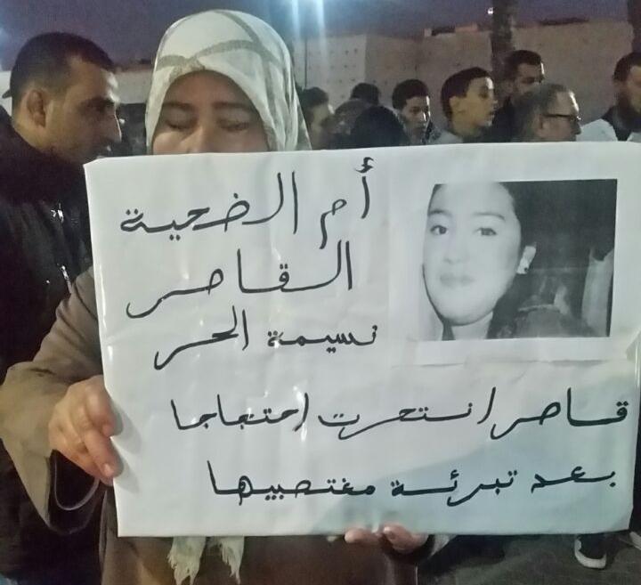أم الضحية القاصر نسيمة الحر.. إغتصبوا إبنتي والقضاء برأهم