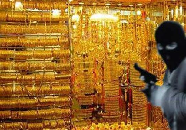 الدار البيضاء/ اسباتة: عصابة تسطو على مصنع للذهب