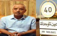 بعد إختفائه لمدة شهرين..رئيس جماعة 'عين تاوجدات' يسلم نفسه للشرطة