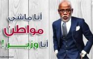 من مياوم الى وزير..يتيم يجر عليه ويلات الفيسبوكيين