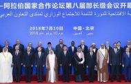 الصين تتعهد بمنح قروض للمغرب لتوفير فرص الشغل