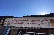 الدار البيضاء   الفداء مرس السلطان: سوق المتلاشيات حي عمر ابن الخطاب قبلة للمدمنين والمشردين