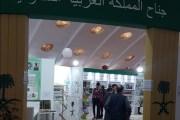 مقاطعة المغاربة لجناح السعودية في معرض الكتاب بالدار البيضاء