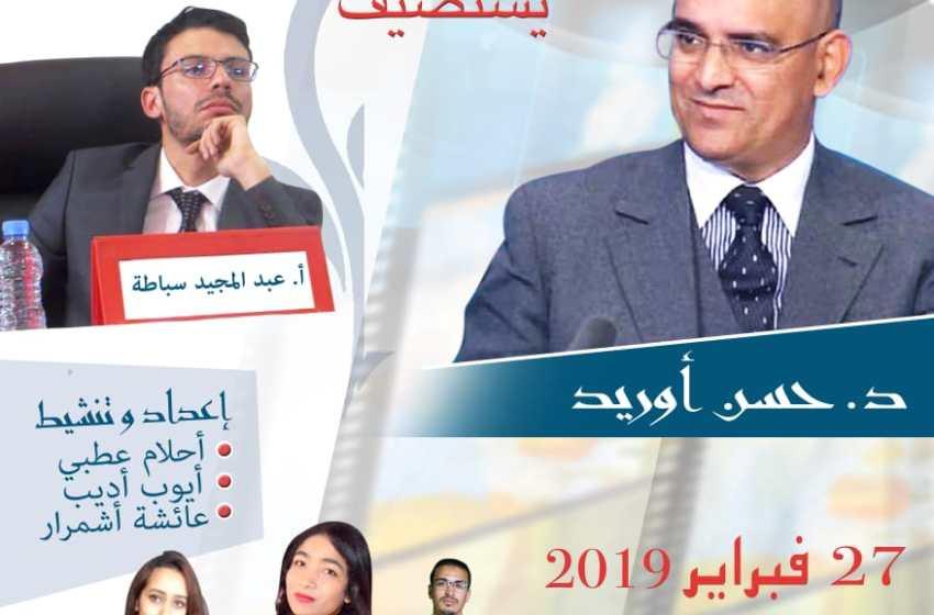 معهد الصحافة و الإعلام بالبيضاء يستضيف الأديب حسن اوريد والروائي عبد المجيد سباطة