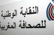 نقابة الصحافة تسجل بارتياح قرار الإفراج عن الزميل عمر الراضي ومتابعته في حالة سراح