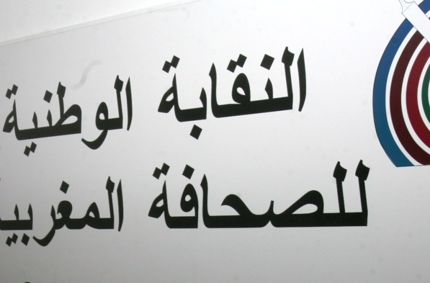 نقابة الصحافة تصدر بلاغا حول الوقفة الاحتجاجية الانذارية أمام مقر جريدة المساء