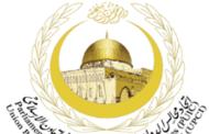 اتحاد مجالس الدول الأعضاء في منظمة التعاون الإسلامي يدين العدوان الإسرائيلي على مدينة غزة