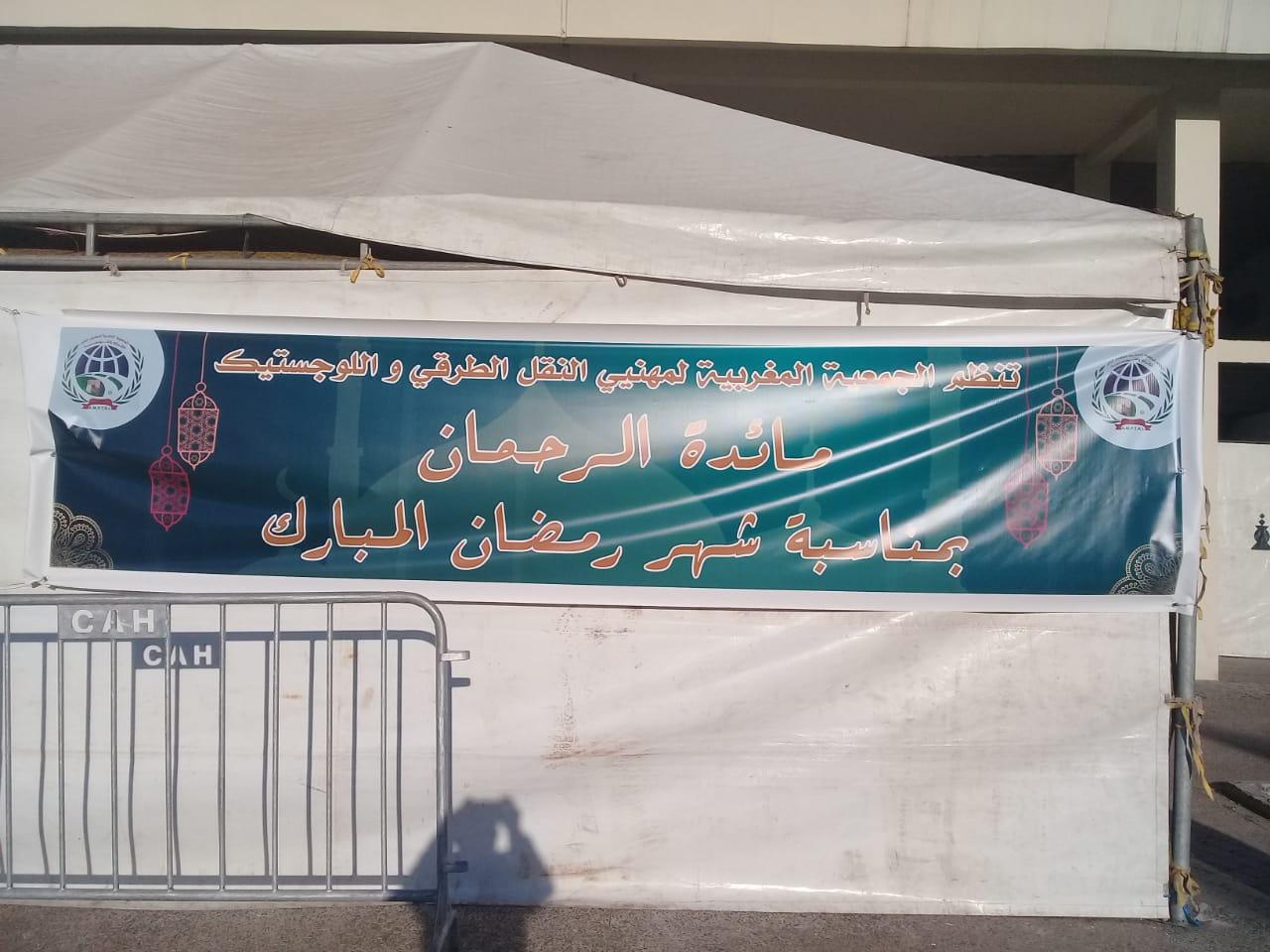 الجمعية المغربية لمهنيي النقل الطرقي و اللوجستيك تنظم مائدة الرحمان للإفطار الجماعي بعين حرودة