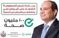 مصر تحطم الرقم العالمي في الكشف الطبي بمبادرة 100 مليون صحة