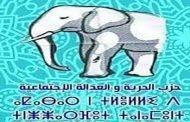 وجهة نظر حزب الحرية والعدالة الاجتماعية في الهوية والمنظومة اللغوية بالمغرب