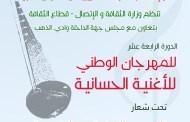 الداخلة..وزارة الثقافة تنظم الدورة الرابعة عشر للمهرجان الوطني للاغنية الحسانية