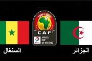 بث مباشر.. الجزائر .. السنغال / نهائي كأس افريقيا