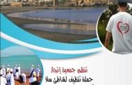 جمعية انجاز تُطلق حملة لتنظيف شاطئ سلا