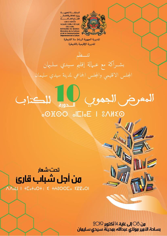 تنظيم الدورة العاشرة للمعرض الجهوي للكتاب بمدينة سيدي سليمان
