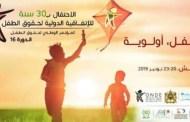 مشاركة جهة طنجة تطوان الحسيمة في الدورة السادسة عشر للمؤتمر الوطني لحقوق الطفل بمراكش