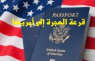 قانون جديد قد يجعل المهاجرين الفقراء غير مؤهلين للإقامة الدائمة في أمريكا