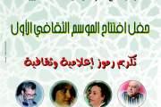 الرابطة المغربية للصحافة الثقافية تنظم حفل افتتاح موسمها الثقافي الأول