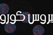 لبنان تسجل 7 إصابات جديدة بفيروس