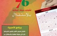 الاحتفال بالذكرى الـ76 لتقديم وثيقة المطالبة بالاستقلال