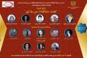تكريم عدد من النساء المتألقات في ليلة الوفاء بمسرح محمد الخامس بالرباط