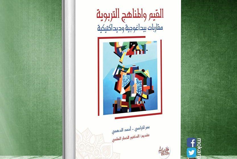 """""""القيم والمناهج التربوية: مقاربات بيداغوجية وديداكتيكية"""" جديد الباحثين المغربيين أحمد الدهمي وعمر أكراصي"""