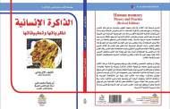 صدور الترجمة العربية الأولى للكتاب المرجع