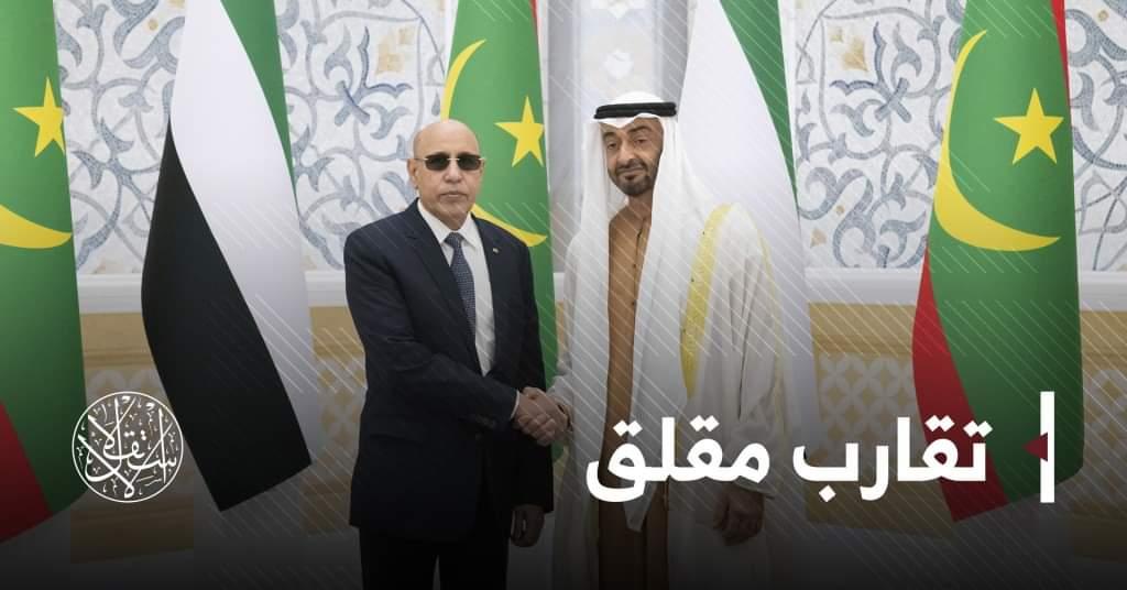 التقارب الموريتاني الإماراتي يساوي اعتراف بجمهورية الوهم