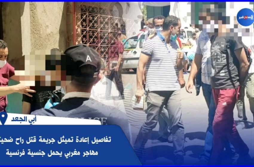 إعادة تمثيل جريمة قتل مهاجر مغربي مقيم بفرنسا بأبي الجعد