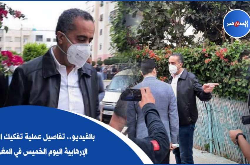 بالفيديو.. تفاصيل عملية تفكيك الخلية الإرهابية اليوم الخميس في المغرب