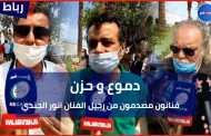 بالدموع.. فنانون مغاربة يودعون الفنان الراحل أنور الجندي إلى مثواه الأخير