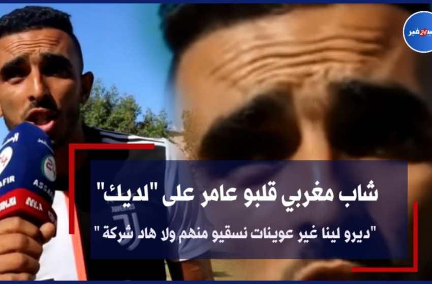 """شاب مغربي قلبوا عامر على """"لديك"""".. """" ديرو لينا غير عوينات نسقيو بيهم ولا هاد شركة"""""""