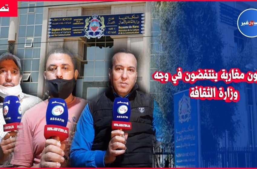 بعد إقصائهم من الدعم .. فنانون مغاربة ينتفضون في وجه وزارة الثقافة