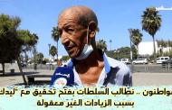 مواطنون .. نطالب السلطات بفتح تحقيق مع