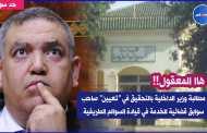 مطالبة وزير الداخلية بالتحقيق في