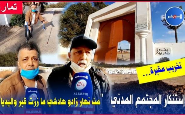 من تمارة : إستنكار المجتمع المدني من تخريب مقبرة ظهر زعتر من طرف المجلس البلدي