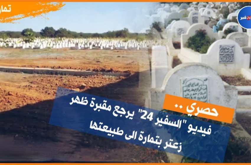 """فيديو """"السفير 24"""" يرجع مقبرة ظهر زعتر بتمارة الى طبيعتها"""