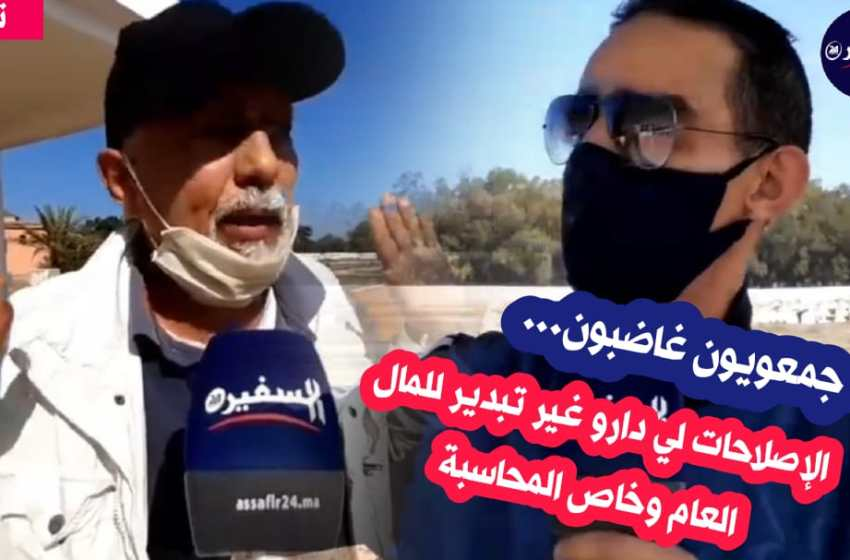 من مقبرة ظهر زعتر بتمارة: جمعويون غاضبون.. الإصلاحات لي دارو غير تبدير للمال العام وخاص المحاسبة