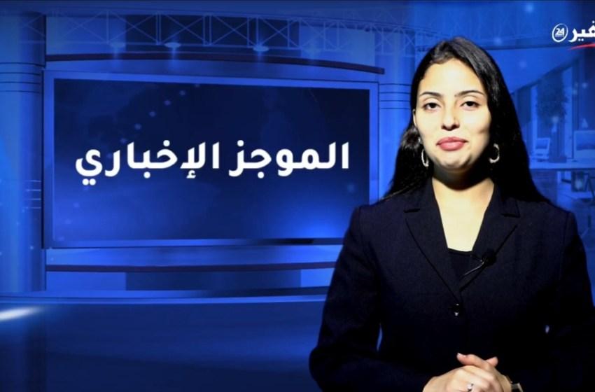 الموجز الإخباري.. سلطات تطوان تسمح بأعراس الميسورين في عز الأزمة الصحية