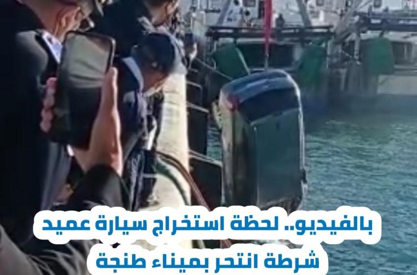 بالفيديو.. لحظة استخراج سيارة عميد شرطة انتحر بميناء طنجة