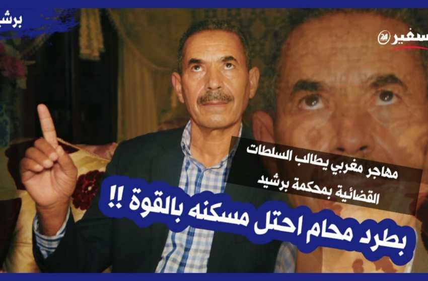 مهاجر مغربي يطالب السلطات القضائية بمحكمة برشيد بطرد محام احتل مسكنه بالقوة