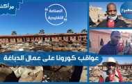 من مراكش .. عمال الدباغة يشتكون من حصار كورونا و غياب المسؤولين