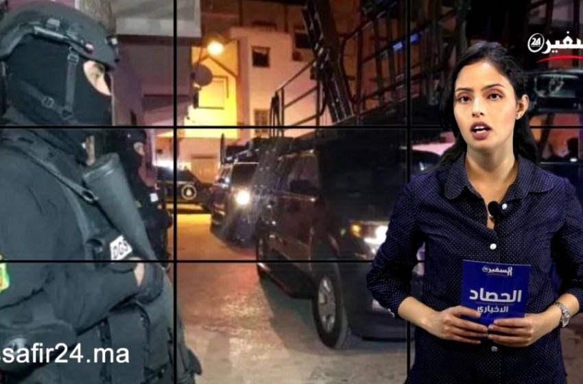 الحصاد الاخباري .. الأمن يفكك خلية ارهابية بتطوان