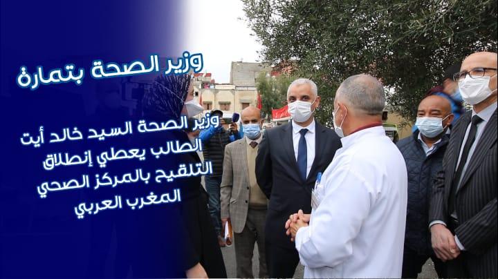تمارة .. الوزير أيت الطالب يعطي إنطلاق التلقيح بالمركز الصحي المغرب العربي