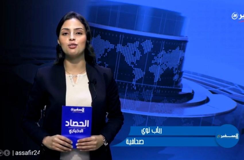 الحصاد الإخباري.. الملك محمد السادس يترأس مجلسا وزاريا بفاس