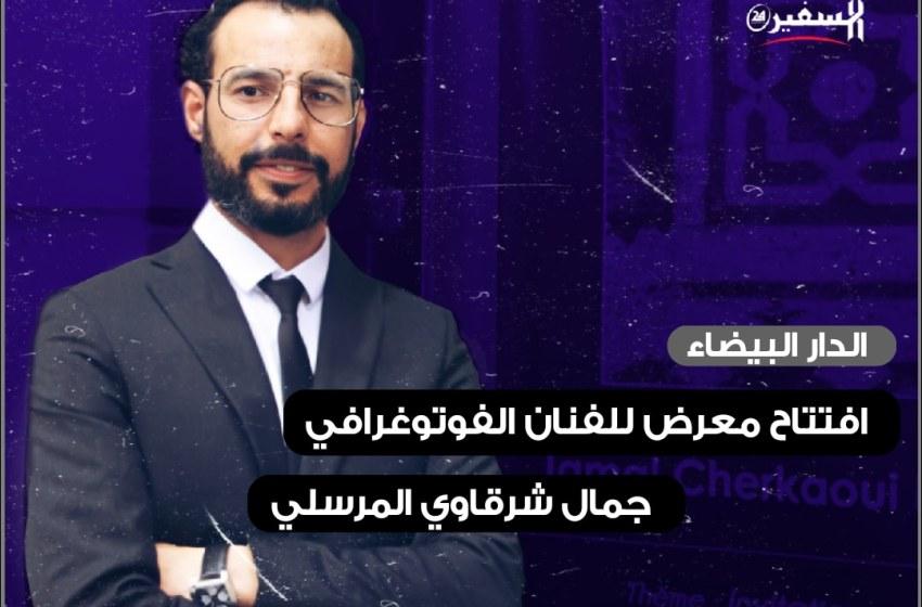 افتتاح معرض للفنان الفوتوغرافي جمال الشرقاوي المرسلي بالبيضاء