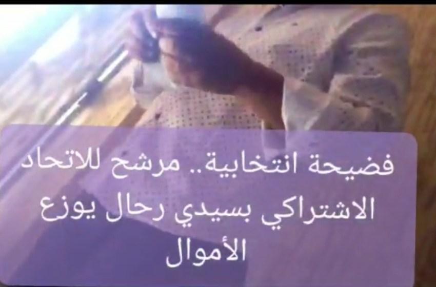فضيحة انتخابية بالفيديو.. مرشح للاتحاد الاشتراكي بسيدي رحال يوزع الأموال لكسب أصوات الناخبين