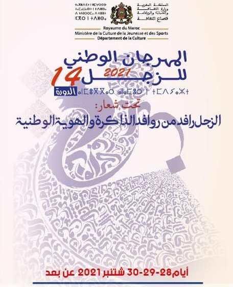 تنظيم الدورة الـ14 من المهرجان الوطني للزجل