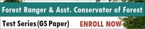 ASSAM FOREST ranger test series 2018 - assam exam